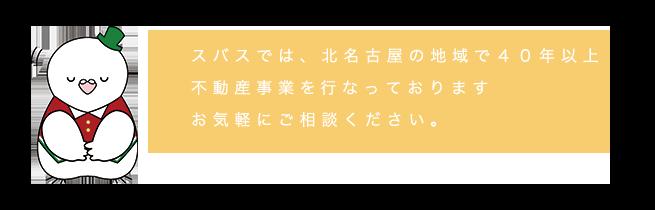 スバスでは、北名古屋の地域で40年以上不動産事業を行なっております。お気軽にご相談ください。